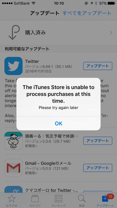 【iPhone】App Storeで障害「The iTunes Store is unable to process